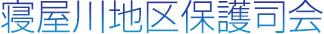 寝屋川地区保護司会 Logo